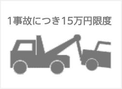 1事故につき15万円程度