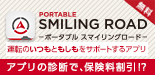 portable smiling road