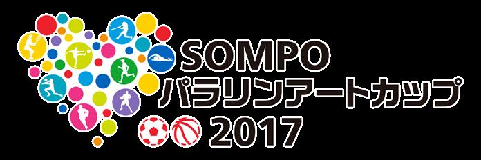 SOMPO パラリンアートカップ2017